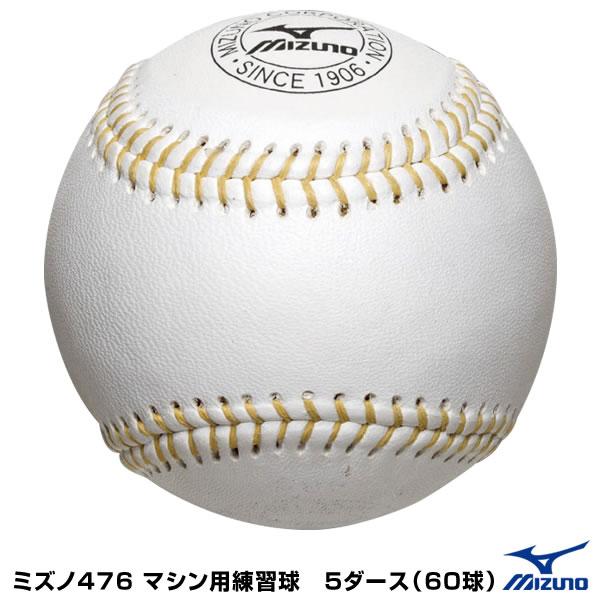 ミズノ(MIZUNO) 1BJBH47600 ミズノ476 マシン用練習球 5ダース(60球) 野球用品 2020SS