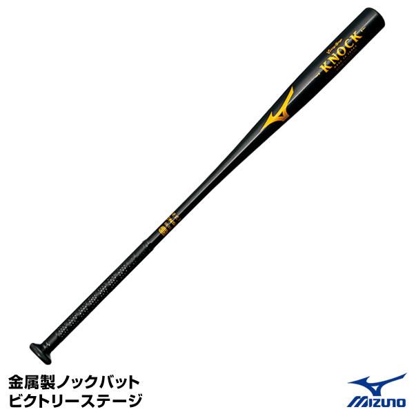 ミズノ(MIZUNO) 1CJMK101 金属製ノックバット ビクトリーステージ 硬式・軟式・ソフトボール可 1CJMK10189/1CJMK10191 25%OFF 野球用品 2018SS
