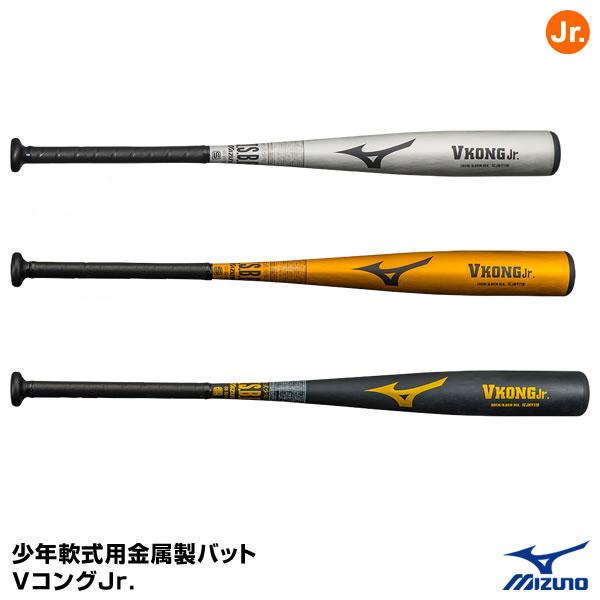 ミズノ(MIZUNO) 1CJMY118 少年軟式用金属製バット VコングJr. 1CJMY11876/1CJMY11878/1CJMY11880 25%OFF 野球用品 2018SS