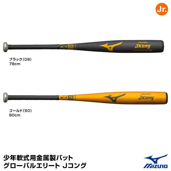 ミズノ(MIZUNO) 1CJMY131 少年軟式用金属製バット グローバルエリート Jコング 25%OFF 野球用品 2019SS