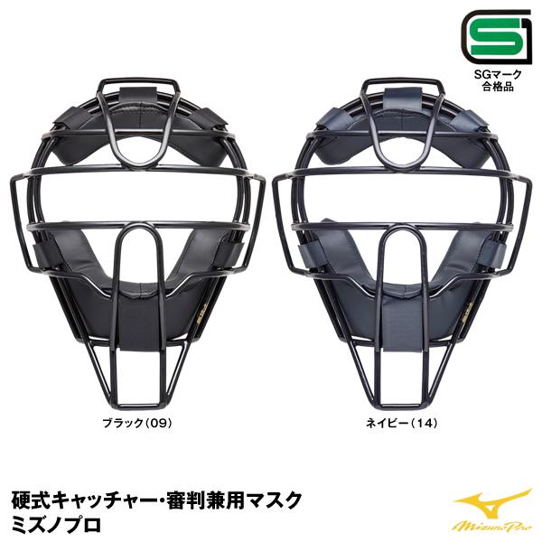 ミズノ(MIZUNO) 1DJQH110 硬式キャッチャー用マスク スロートガード一体型 ミズノプロ 25%OFF 野球用品 2018SS