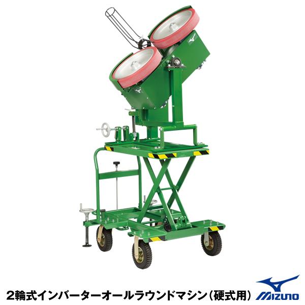 ≪東海三県 限定商品≫ ミズノ(MIZUNO) 1GJMA35000 2輪式インバーターオールラウンドマシン(硬式用) 20%OFF 野球用品 ピッチングマシン 2020SS