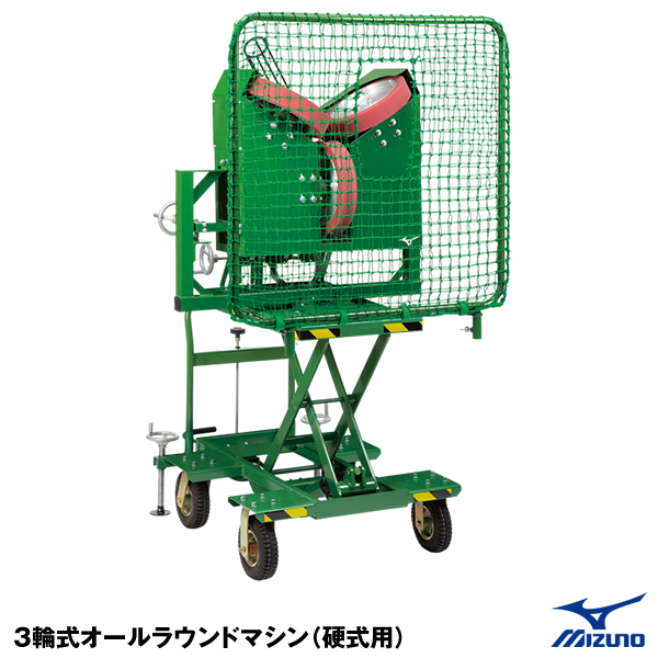 ≪東海三県 限定商品≫ ミズノ(MIZUNO) 1GJMA36000 3輪式オールラウンドマシン(硬式用) 20%OFF 野球用品 ピッチングマシン 2020SS