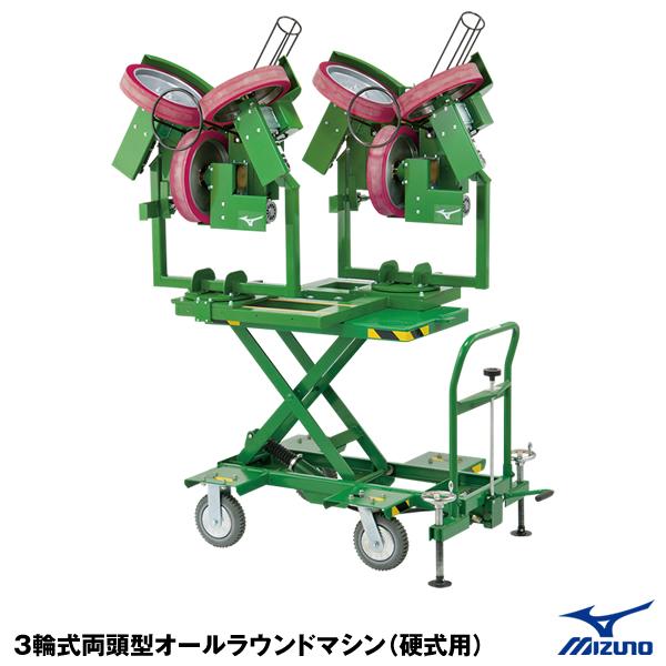 ≪東海三県 限定商品≫ ミズノ(MIZUNO) 1GJMA42000 3輪式両頭型オールラウンドマシン(硬式用) 20%OFF 野球用品 ピッチングマシン 2020SS