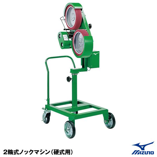 ≪東海三県 限定商品≫ ミズノ(MIZUNO) 1GJMA44000 2輪式ノックマシン(硬式用) 20%OFF 野球用品 ピッチングマシン 2020SS