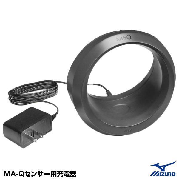 【あす楽対応】ミズノ(MIZUNO) 1GJMC10100 MA-Qセンサー用充電器 野球用品 2019SS