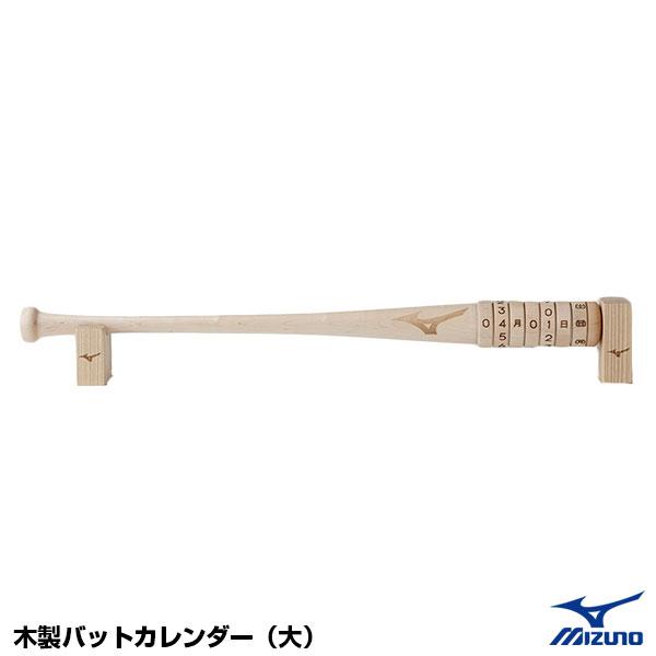 ミズノ(MIZUNO) 1GJYV14100 木製バットカレンダー(大) 20%OFF 野球用品 2020SS