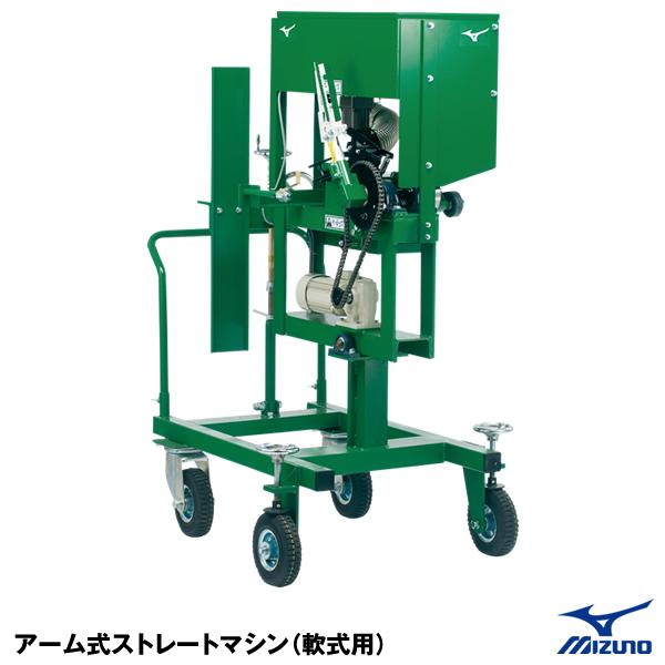 ≪東海三県 限定商品≫ ミズノ(MIZUNO) 2MA735 アーム式ストレートマシン(軟式用) 20%OFF 野球用品 ピッチングマシン 2020SS