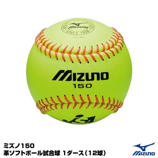 ミズノ(MIZUNO) 2OS15000 革ソフトボール試合球 ミズノ150 1ダース(12球) ソフトボール用品 2018SS