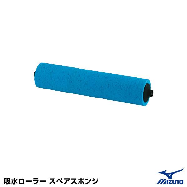 [送料別途見積り] ミズノ(MIZUNO) 16JYA18200 吸水ローラー スペアスポンジ 10%OFF 野球用品 2019SS