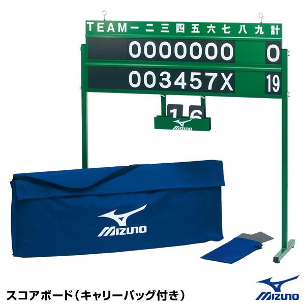 ミズノ(MIZUNO) 1GJYA34100 スコアボード キャリーバッグ付き  野球用品 2019SS