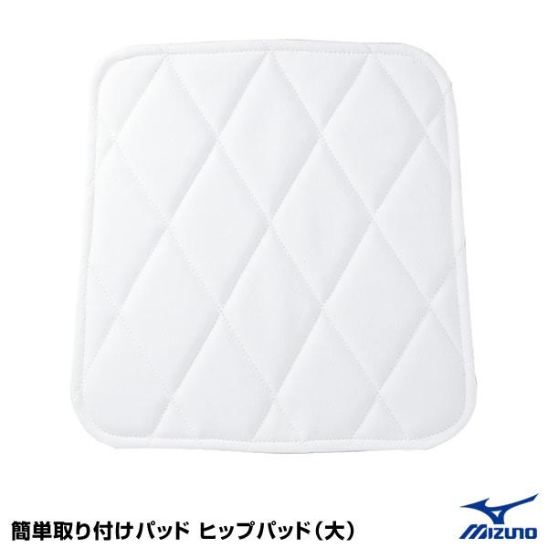 ミズノ MIZUNO 52ZB00300 簡単取り付けパッド ヒップパッド 開催中 野球用品 2021SS OUTLET SALE 大 20%OFF