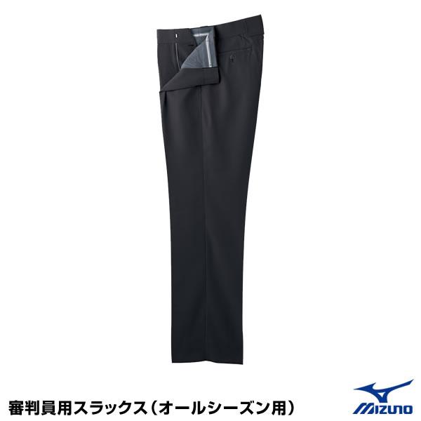 ミズノ(MIZUNO) 12JD5X2307 審判員用スラックス(オールシーズン用) 20%OFF 野球用品 2020SS