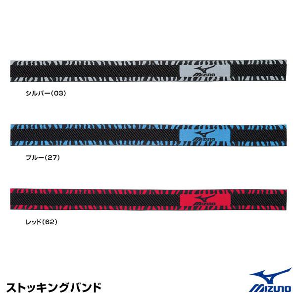 セール価格 ミズノ 新作送料無料 MIZUNO 12JY6S03 ストッキングバンド 1組2個入り 野球用品 20%OFF 2020SS
