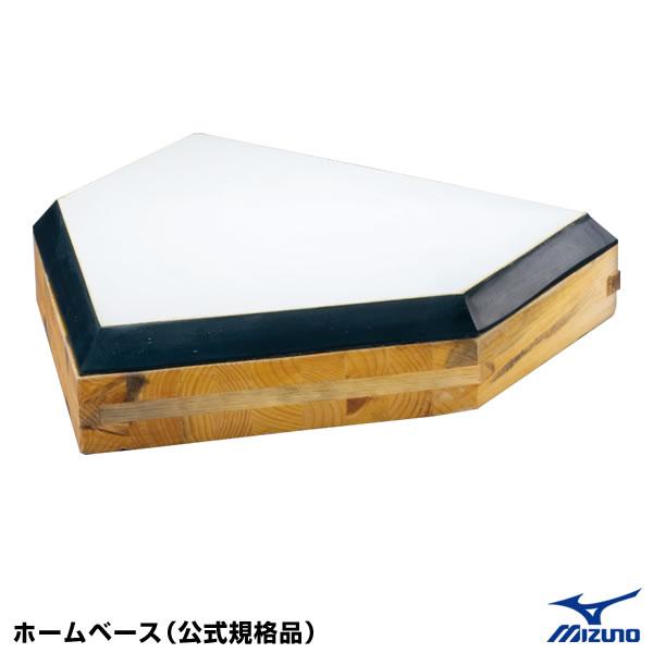 ミズノ(MIZUNO) 16JAH10300 ホームベース(公式規格品) 20%OFF 野球用品 2020SS