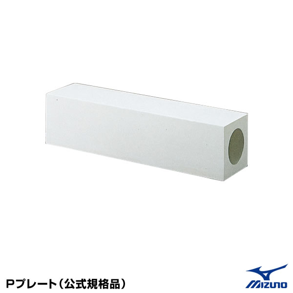 ミズノ(MIZUNO) 16JAP10000 Pプレート(公式規格品) 25%OFF 野球用品 2019SS