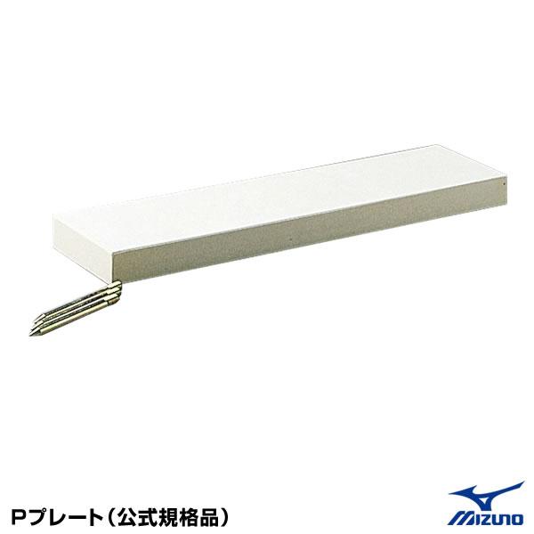 ミズノ(MIZUNO) 16JAP15100 Pプレート(公式規格品) 20%OFF 野球用品 2020SS