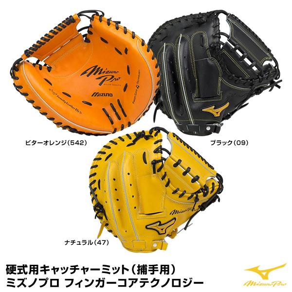 ミズノ(MIZUNO) 1AJCH16010 硬式用キャッチャーミット(捕手用) ミズノプロ フィンガーコアテクノロジー C-1型 BSS 野球用品 2018SS