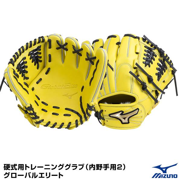 ミズノ(MIZUNO) 1AJGT18010 硬式用トレーニンググラブ(内野手用2) グローバルエリート 25%OFF 野球用品 グローブ 2019SS