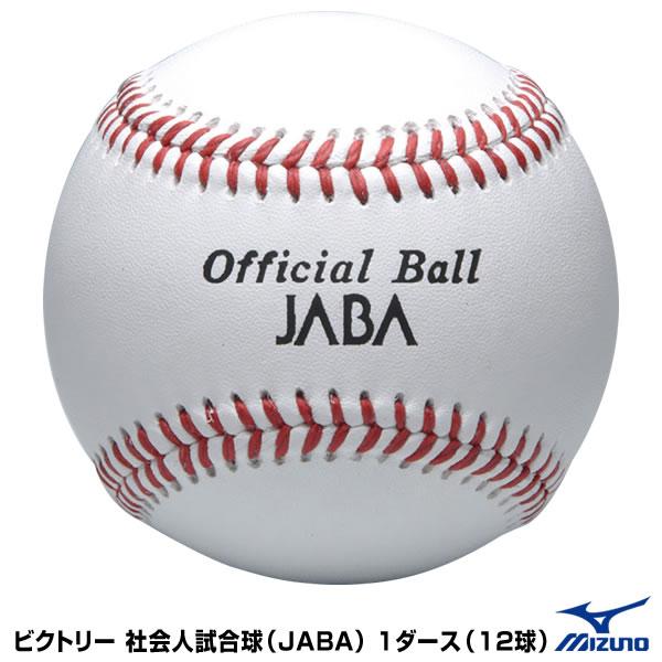 ミズノ(MIZUNO) 1BJBH10000 ビクトリー 社会人試合球(JABA) 1ダース(12球) 野球用品 2019SS