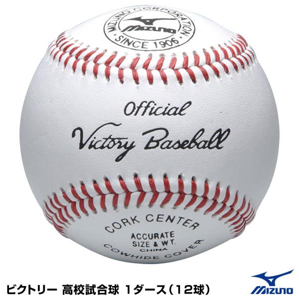 ミズノ(MIZUNO) 1BJBH10100 ビクトリー 高校試合球 1ダース(12球) 野球用品 2019SS