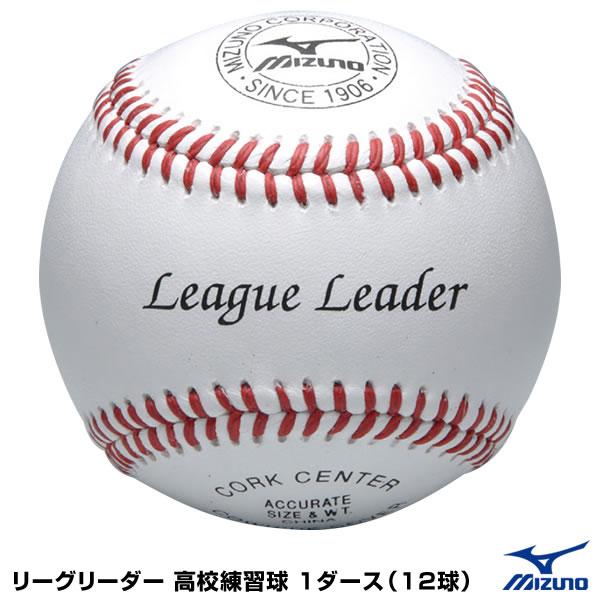 ミズノ(MIZUNO) 1BJBH11400 リーグリーダー 高校練習球 1ダース(12球) 野球用品 2020SS