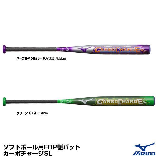 ミズノ(MIZUNO) 1CJFS310 ソフトボール用FRP製バット カーボチャージSL 3号/ゴムボール対応 20%OFF ソフトボール用品 2020SS