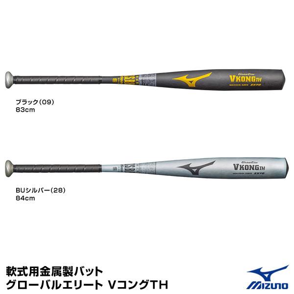 ミズノ(MIZUNO) 1CJMR116 軟式用金属製バット グローバルエリート VコングTH 20%OFF 野球用品 2020SS