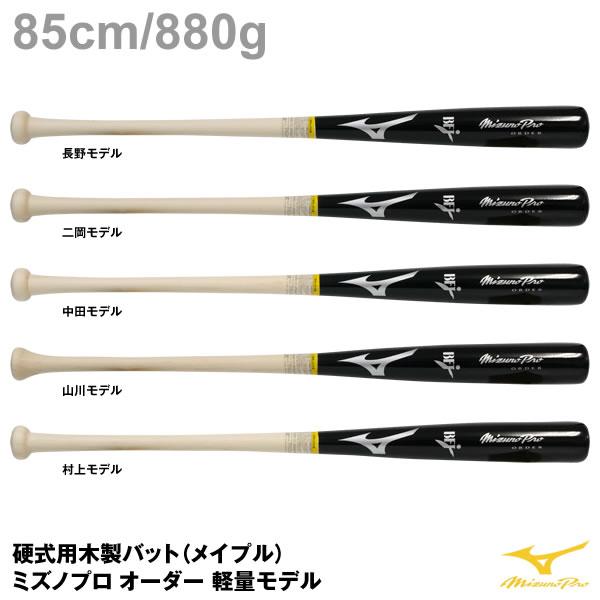 【あす楽対応】ミズノ(MIZUNO) 1CJWH90300-GS05 硬式用木製バット(メイプル) 軽量モデル 85cm/880g平均 ミズノプロ オーダー 20%OFF 野球用品 2020SS