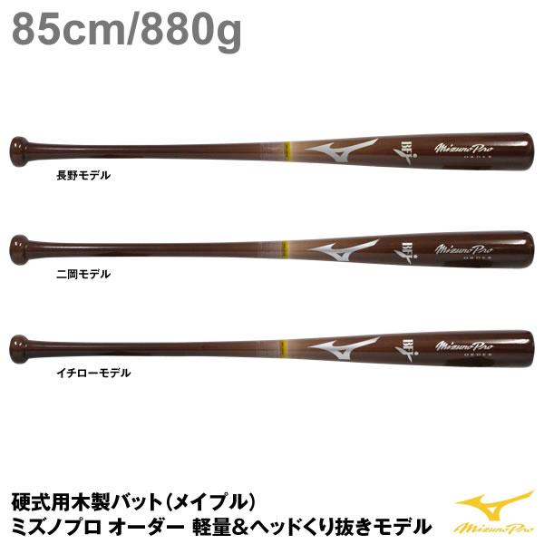 【あす楽対応】ミズノ(MIZUNO) 1CJWH90300-GS06 硬式用木製バット(メイプル) 軽量&ヘッドくり抜きモデル 85cm/880g平均 ミズノプロ オーダー 20%OFF 野球用品 2020SS