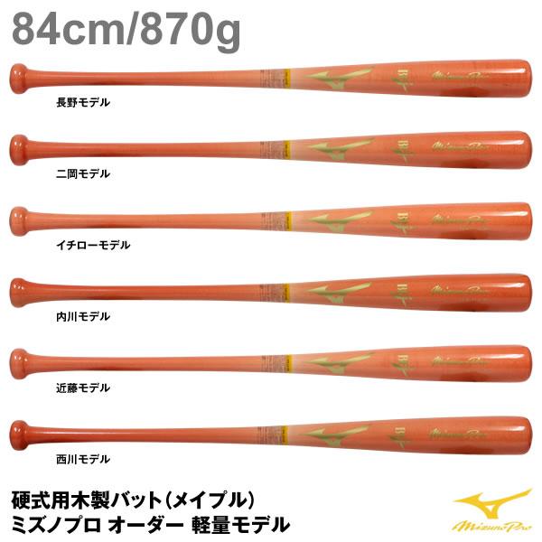 【あす楽対応】ミズノ(MIZUNO) 1CJWH90300-GS07 硬式用木製バット(メイプル) 軽量モデル 84cm/870g平均 ミズノプロ オーダー 20%OFF 野球用品 2020SS