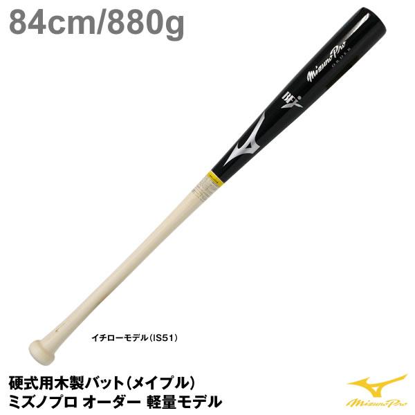 【あす楽対応】ミズノ(MIZUNO) 1CJWH90300-ICHIRO 硬式用木製バット(メイプル) 軽量モデル ミズノプロ オーダー 10%OFF 野球用品 2020SS