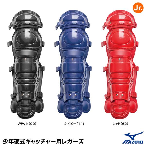 ミズノ(MIZUNO) 1DJLL100 少年硬式キャッチャー用レガーズ(サイズS) 25%OFF 野球用品 2018SS