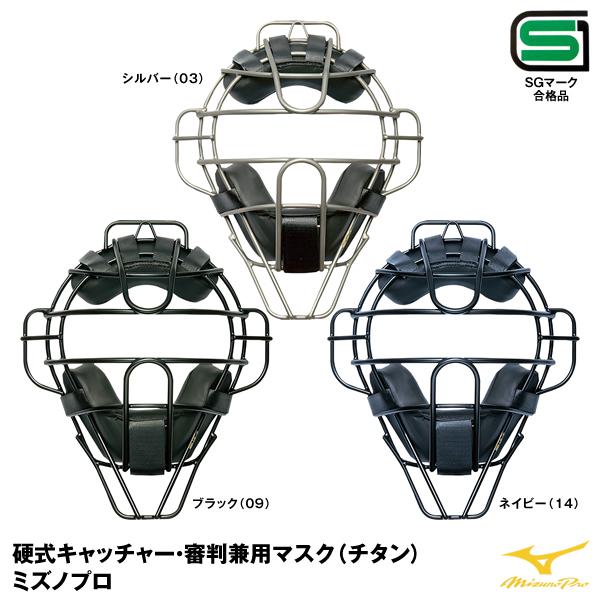ミズノ(MIZUNO) 1DJQH100 硬式キャッチャー用マスク(スロートガード一体型) ミズノプロ 25%OFF 野球用品 2019SS