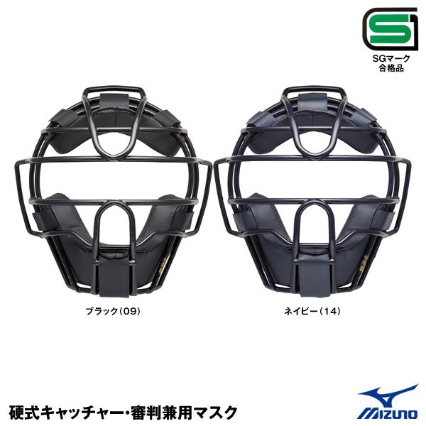 ミズノ(MIZUNO) 1DJQH120 硬式キャッチャー用マスク 25%OFF 野球用品 2018SS