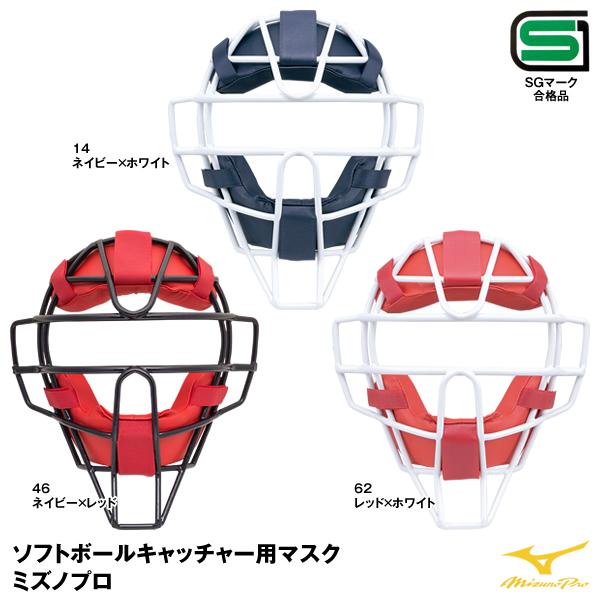 ミズノ(MIZUNO) 1DJQS100 ソフトボールキャッチャー用マスク ミズノプロ 20%OFF ソフトボール用品 2020SS