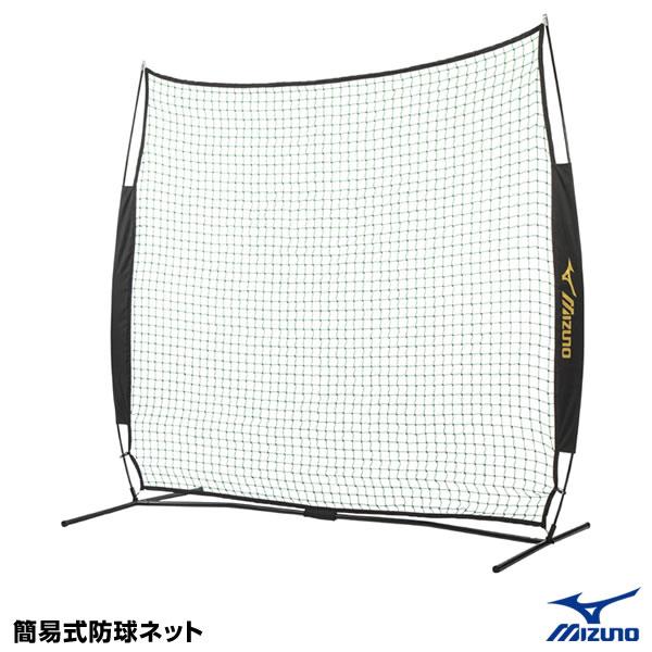 ミズノ(MIZUNO) 1GJNA55100 簡易式防球ネット 組立式 刺繍加工対応 20%OFF 野球用品 2020SS