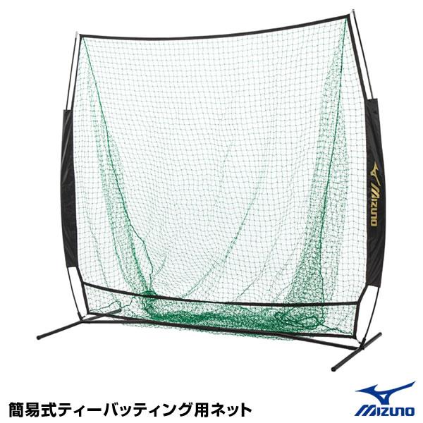 ミズノ(MIZUNO) 1GJNA55200 簡易式ティーバッティング用ネット 組立式 25%OFF 野球用品 2019SS