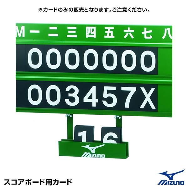 ミズノ(MIZUNO) 1GJYA34200 スコアボード用カード 25%OFF 野球用品 2018SS