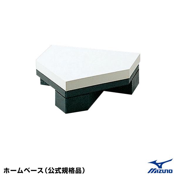ミズノ(MIZUNO) 2AR248 ホームベース(公式規格品) 25%OFF 野球用品 2019SS