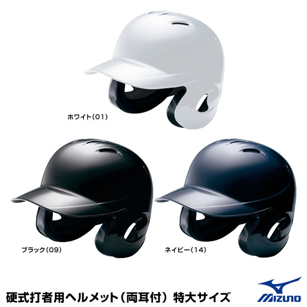 <受注生産>ミズノ(MIZUNO) 2HA193 硬式打者用ヘルメット(両耳付) 特大サイズ 納期は注文確定後から約3-4週間 20%OFF 野球用品 2019SS