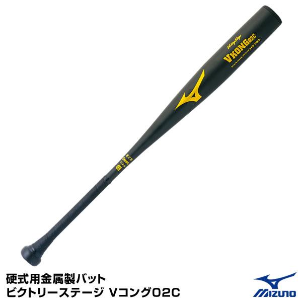 ミズノ(MIZUNO) 2TH217 硬式用金属製バット ビクトリーステージ Vコング02C 20%OFF 野球用品 2020SS