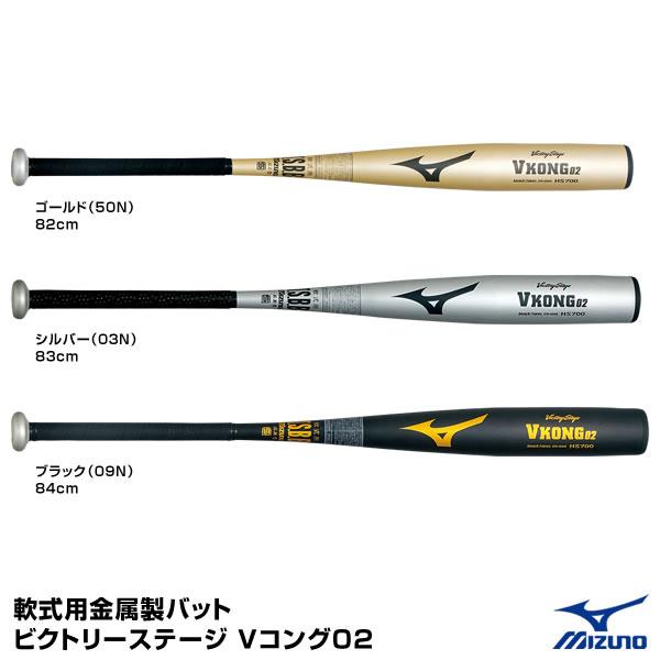 ミズノ(MIZUNO) 2TR433 軟式用金属製バット ビクトリーステージ Vコング02 20%OFF 野球用品 2020SS