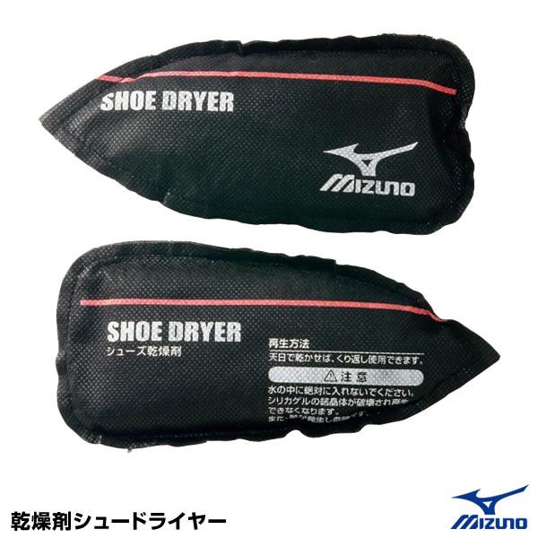 ミズノ MIZUNO お得セット 2ZK83600 乾燥剤シュードライヤー 20%OFF 野球用品 2021SS 日本製