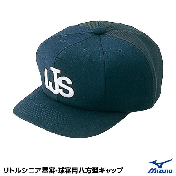 ミズノ MIZUNO 買い物 52BA82114 リトルシニア塁審 球審用キャップ JLSマーク入り 2021SS 20%OFF 八方型 激安 激安特価 送料無料 野球用品