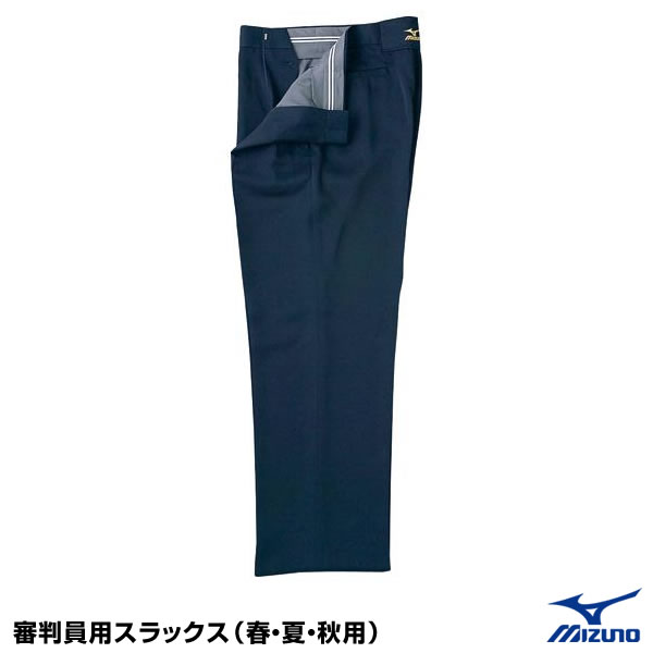 ミズノ(MIZUNO) 52PU12914 審判員用スラックス(春・夏・秋用) 25%OFF 野球用品 2018SS