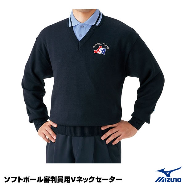 ミズノ(MIZUNO) 52SU4514 ソフトボール審判員用Vネックセーター 左胸JSAマーク入り 25%OFF ソフトボール用品 2020SS
