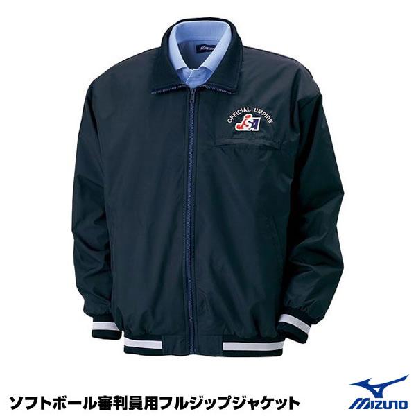 ミズノ(MIZUNO) 52WU15514 ソフトボール審判員用フルジップジャケット 左胸JSAマーク付 25%OFF ソフトボール用品 2018SS