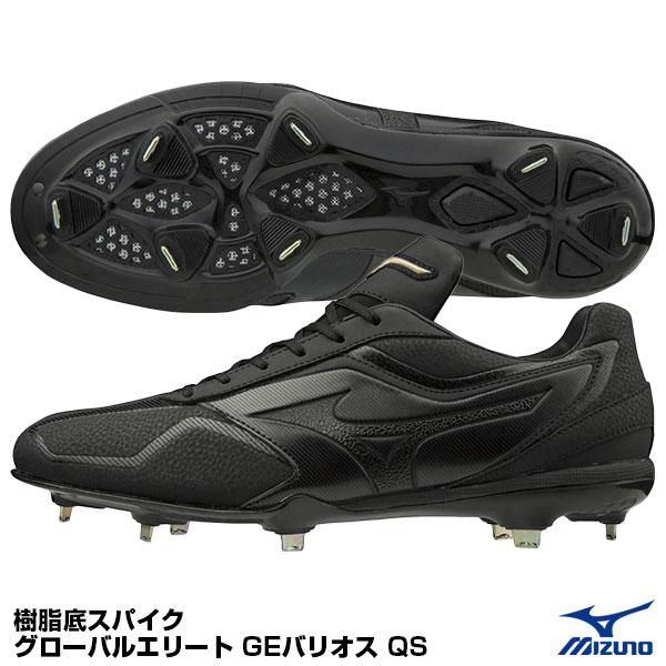 ミズノ MIZUNO 11GM191200 樹脂底スパイク グローバルエリート 買物 公式サイト 2020SS GEバリオス QS 20%OFF 野球用品