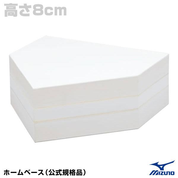 ミズノ(MIZUNO) 16JAH14300 ホームベース(公式規格品) 20%OFF 野球用品 2020SS